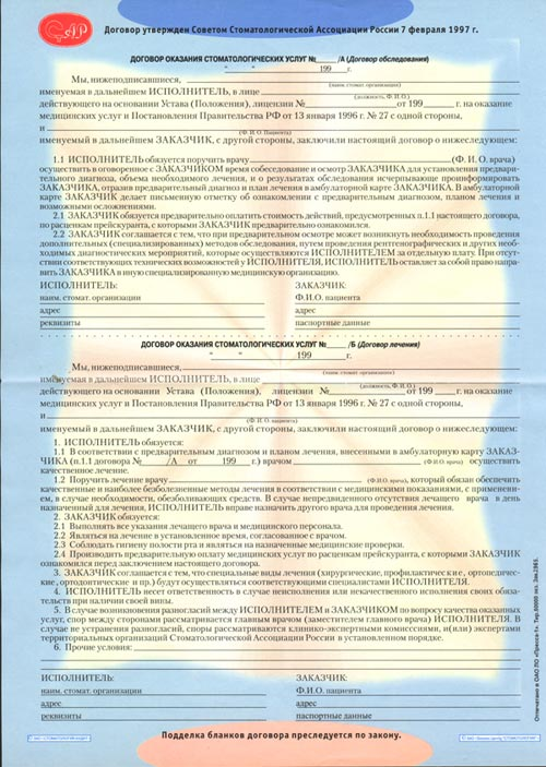 Договор На Услуги Крана Образец - фото 10
