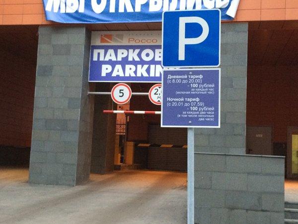 Перехватывающая парковка у метро аннино схема проезда фото 112