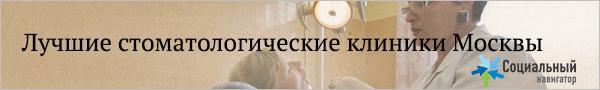 Топ лучших стоматологических клиник Москвы